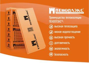 Пенополистирол экструдированный (пеноплекс) характеристики